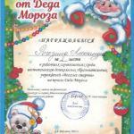 Грамота от Деда Мороза0001