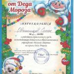 Грамота от Деда Мороза0003