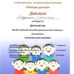 Дипломы Поющее детство0001