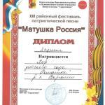Матушка Россия