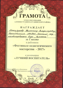 ПАхарукова-Грамота-проф-мастерства и