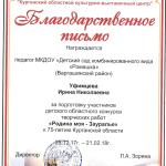 Уфимцева
