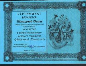 HWScan00972